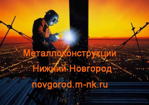 Металлоконструкции Нижний Новгород